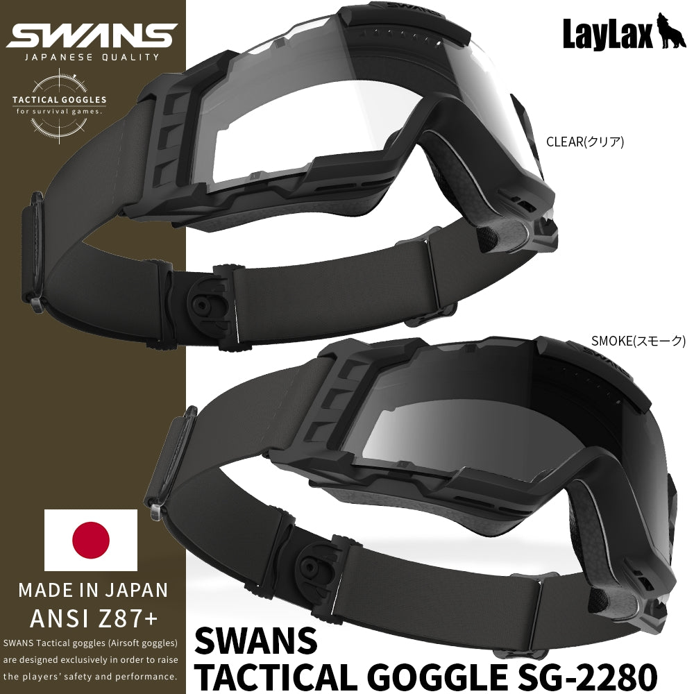 SWANS TACTICAL GOGGLE SG-2280