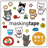Masking Tape - ROUND TOP, Cats, 20mm x 5m - KEY Handmade  - 7