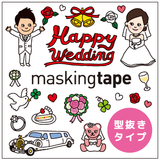 Masking Tape - ROUND TOP, Wedding, 20mm x 5m - KEY Handmade  - 7