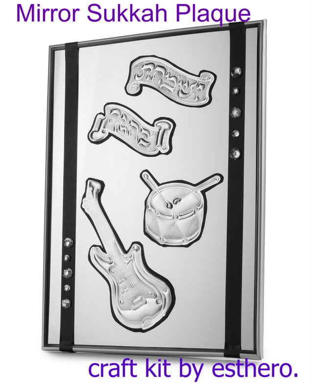mirror sukkah plaque