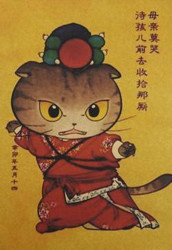 VINTAGE 'KOKESHI CAT RED' ART PRINT