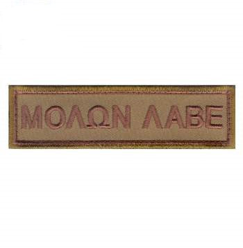 Molon Labe Tab Coyote Embroidered Hook Back Patch