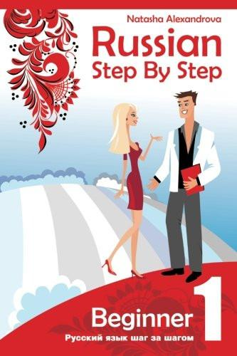 Russian Step by Step Beginner Level 1: with Audio Direct Download