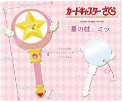 "Cardcaptor Sakura Star Wand Mirror 8.4"" Long Ensky CLAMP Kodansha Licensed New"