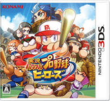 Jikkyou Powerful Pro Baseball Heroes - Entaya Japan