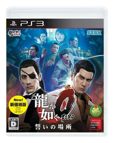 Ryu ga Gotoku ZERO 0 Chikai no Basho New Price - Entaya Japan