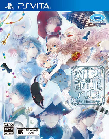 Taisho Alice all in one - Entaya Japan