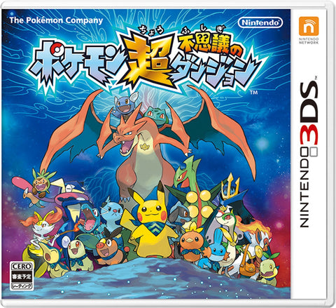 Pokemon Super Mystery Dungeon Limited - Entaya Japan - 1