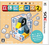 Rittai Picross 2 - Entaya Japan - 1