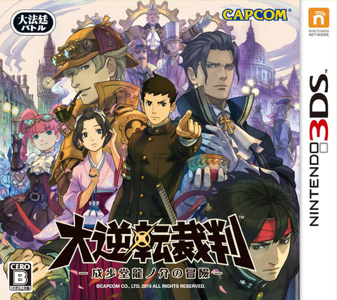 The Great Ace Attorney - Entaya Japan