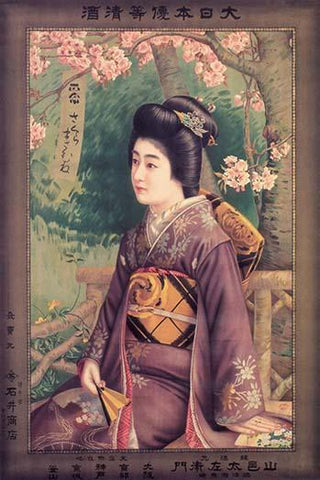 Japanese Woman below a Cherry Tree