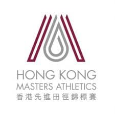 6th HK Masters Athletics Championships 2020 - Event line up, GPX file, Gone Running - Gone Running