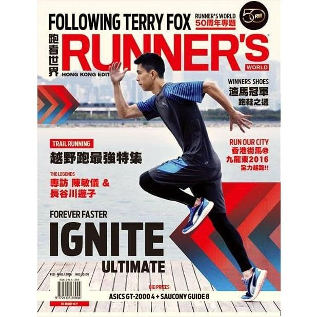 Steve's Book Corner - Runner's World Hong Kong (Single Monthly Issue, Jan 2019)