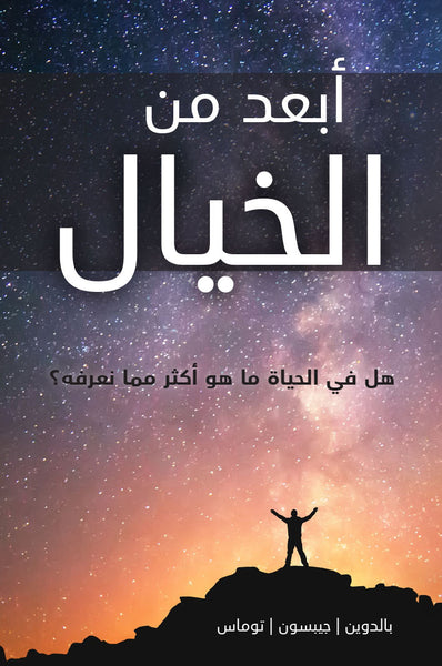 Beyond Imagination (Arabic)
