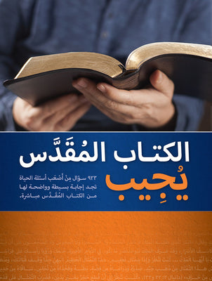 Bible Answers (Arabic)
