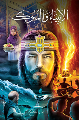 Prophets and Kings - Paperback (Arabic)