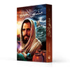 The Desire of Ages - Paperback (Arabic)