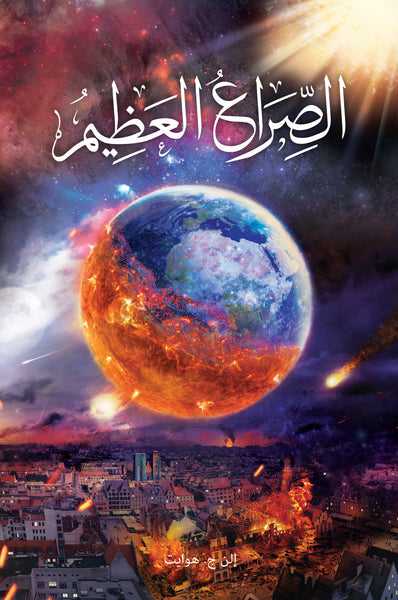 The Great Controversy - Paperback (Arabic)