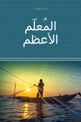 Christ's Object Lessons - Paperback (Arabic)