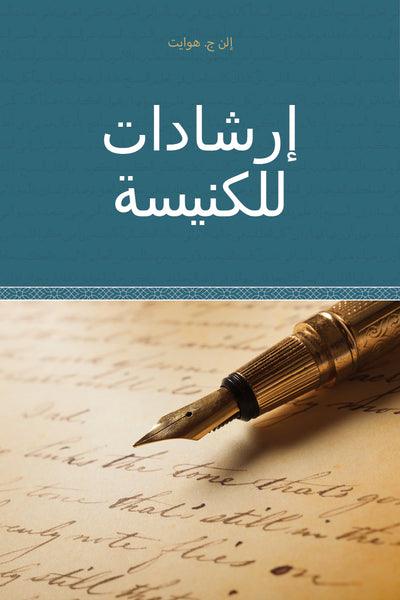 Counsels for the Church - Paperback (Arabic)