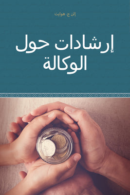 Counsels on Stewardship - Paperback (Arabic)