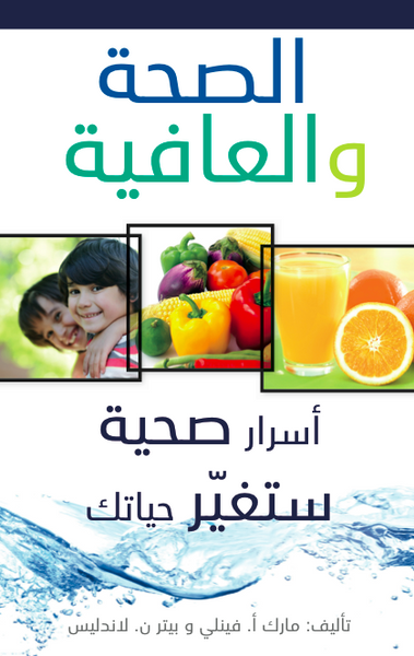 Health and Wellness (Arabic)
