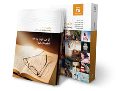 It Is Written Bible Study Guides (Farsi)