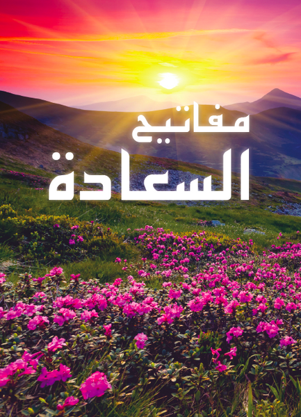 Keys to Happiness / Steps to Christ (Arabic)
