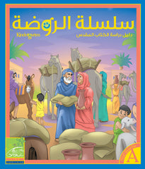 Gracelink Kindergarten Sabbath School Lessons (Arabic) - Student's Edition