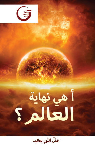 GLOW Tracts Pack - The End of the World? (Arabic)