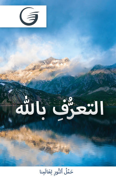GLOW Tracts Pack - Talking With God (Arabic)