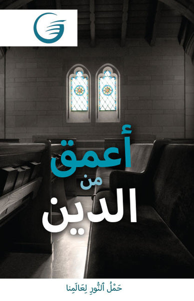 GLOW Tracts Pack - Beyond Religion (Arabic)