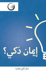 GLOW Tracts Pack - An Intelligent Faith? (Arabic)
