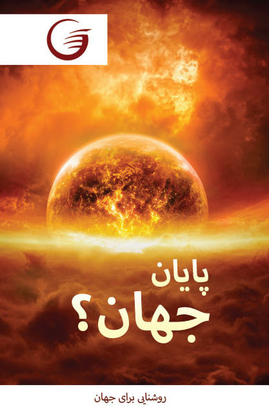 GLOW Tracts Pack - The End of the World? (Farsi)