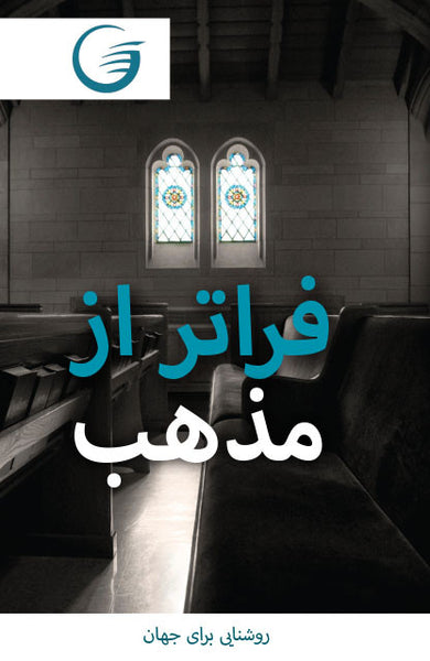 GLOW Tracts Pack - Beyond Religion (Farsi)