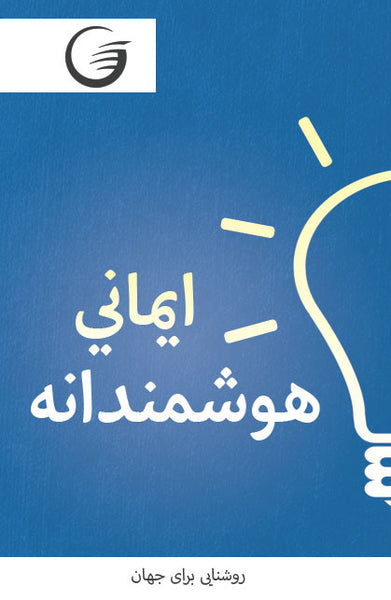 GLOW Tracts Pack - An Intelligent Faith? (Farsi)