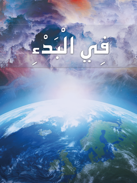 Magabook - In The Beginning (Arabic)