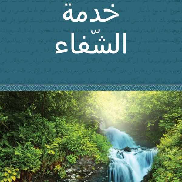Ministry of Healing - Paperback (Arabic)