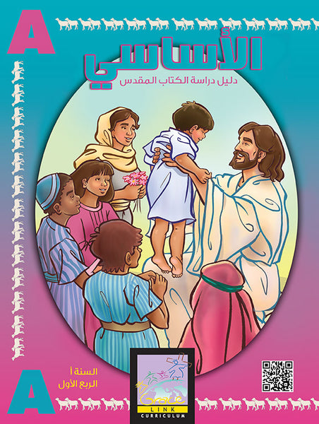 Gracelink Primary Sabbath School Lessons (Arabic) - Student's Edition