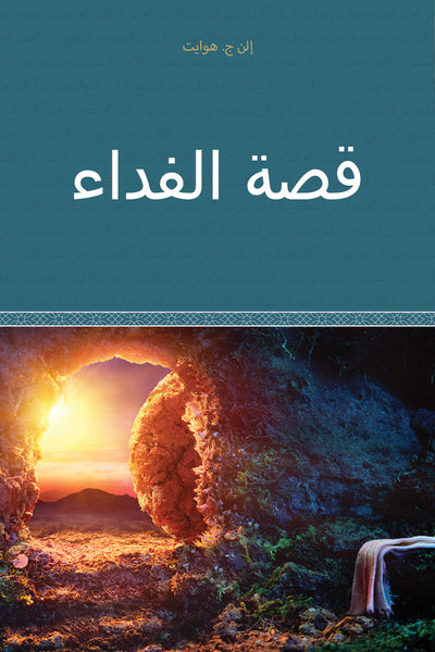 The Story of Redemption - Paperback (Arabic)