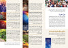 Who Are the Seventh-Day Adventists brochure - Arabic - PDF