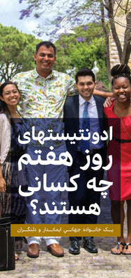 Who Are the Seventh-Day Adventists brochure - Farsi - PDF