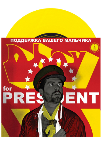 "Dboy - Dboy For President (Yellow 7"")"