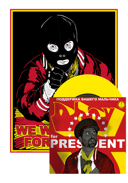 "Dboy For President (7"") + Screenprinted Poster"