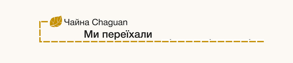 chaguan new address kiev ua
