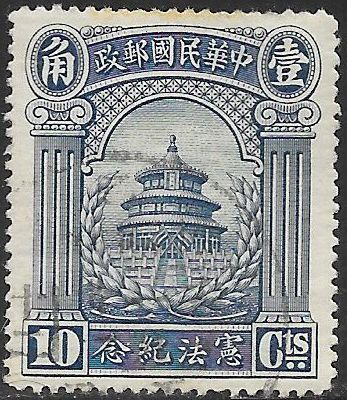 China 273 Used (CTO) - ‭‭Temple of Heaven,  ‭Peking