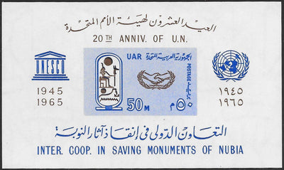 Egypt 684 MNH -  ‭Cartouche of Ramses II and ICY Emblem