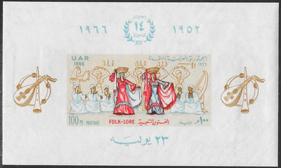 Egypt 702MNH -  ‭ ‭ ‭Basket Dance and Pharaonic Dance
