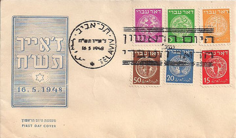 Israel 1-6 Cacheted First Day Cover - Corner Creases - Coins