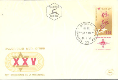 Israel 137 with Tab FDC - Maccabiah Games